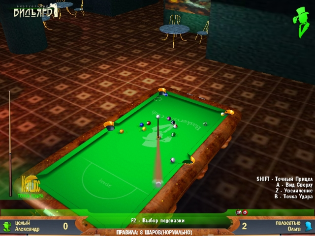 Pool simulator that will amaze its realism Eight, Nine, Snooker and other games. Want to play in the world-famous American Billiards without leaving home? Then this game is for you! Rules of the game, a game table, balls - everything is real! You on